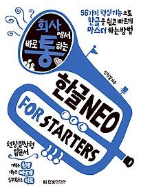 """<font title=""""회사에서 바로 통하는 한글 NEO FOR STARTERS"""">회사에서 바로 통하는 한글 NEO FOR STARTE...</font>"""