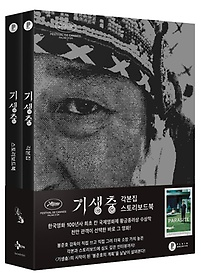 기생충 각본집 & 스토리보드북 세트