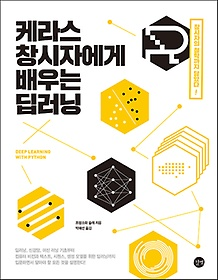 "<font title=""케라스 창시자에게 배우는 딥러닝 Deep Learning with Python"">케라스 창시자에게 배우는 딥러닝 Deep Lea...</font>"