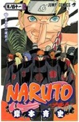 NARUTO 41 (コミック)