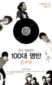 한국 대중음악 100대 명반 - 인터뷰