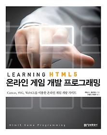 Learning HTML5 온라인 게임 프로그래밍