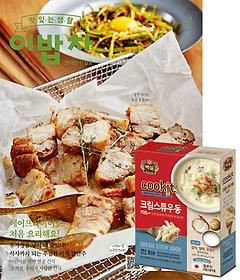 2000원으로 밥상 차리기 (월간) 11월호 + [부록] 백설 쿠킷 크림스튜우동 KIT (230g)
