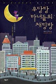 우당탕 마녀들의 채팅방