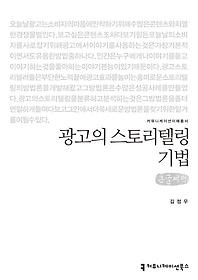 광고의 스토리텔링 기법 (큰글씨책)