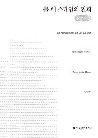 롤 베 스타인의 환희 (큰글씨책)