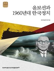 윤보선과 1960년대 한국정치