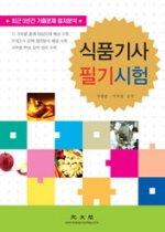 식품기사 필기시험 (2009)