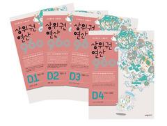 상위권 연산 960 D단계 패키지 (4학년)