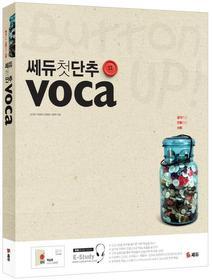 쎄듀 첫단추 VOCA (미니리뷰북 별매)