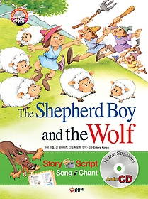 "<font title=""The Shepherd Boy and the Wolf 양치기 소년과 늑대 "">The Shepherd Boy and the Wolf 양치기 소...</font>"