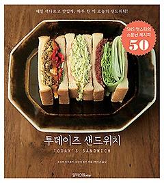 투데이즈 샌드위치
