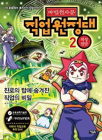 마법천자문 직업원정대 2 - 체험판