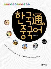 한국 통 중국어