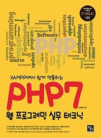 PHP7 웹프로그래밍 실무 테크닉