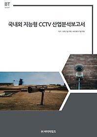 국내외 지능형 cctv 산업분석보고서