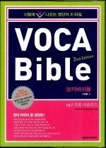 VOCA Bible 보카바이블