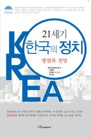 21세기 한국의 정치