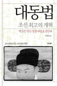 대동법, 조선 최고의 개혁