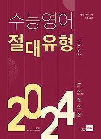쎄듀 수능영어 절대유형 2024