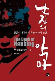 난징의 악마 : 일본이 거부한 잔혹한 역사의 진실!