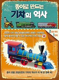 종이로 만드는 기차의 역사
