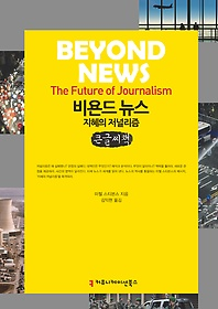 비욘드 뉴스, 지혜의 저널리즘 (큰 글씨책)