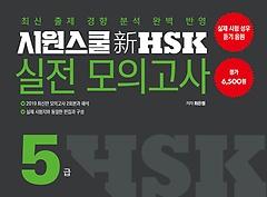 시원스쿨 신 HSK 5급 실전 모의고사