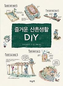 즐거운 산촌생활 DIY