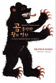 곰, 몰락한 왕의 역사