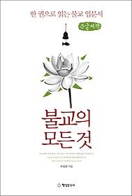 불교의 모든 것 (큰글씨책)