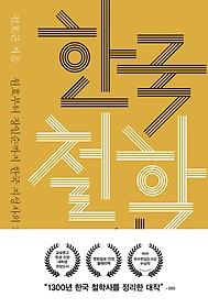 한국 철학사 (보급판)