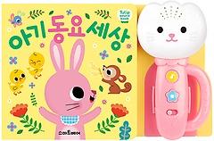 튤립 사운드북 아기 동요 세상 (핑크)