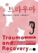 트라우마 : 가정폭력에서 정치적 테러까지