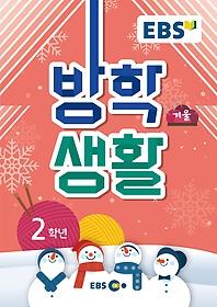 EBS 겨울방학생활 초등 2학년 (2019)