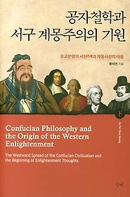 공자철학과 서구 계몽주의의 기원 (하)