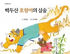백두산 호랑이의 심술