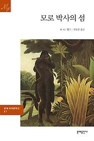 모로 박사의 섬