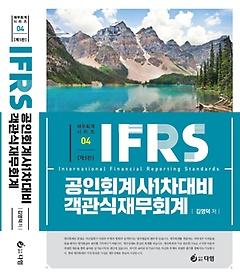 IFRS 객관식 재무회계
