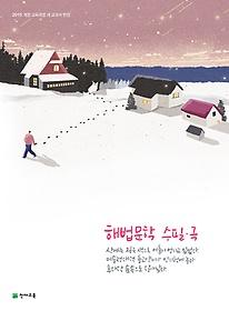 해법 문학 수필/극 (2021년용)