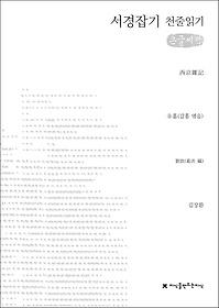 서경잡기 (큰글씨책)