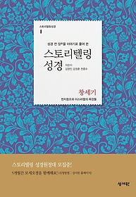 스토리텔링 성경 - 창세기