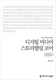디지털 미디어 스토리텔링 코어 (큰글씨책)