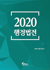 2020 행정법전