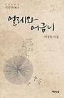얼레와 어금니 _이정원 시집 (양장본)▼/책만드는집[1-420027]