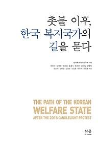촛불 이후, 한국 복지국가의 길을 묻다