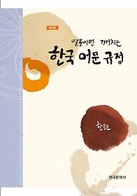 열흘이면 깨치는 한국어문규정