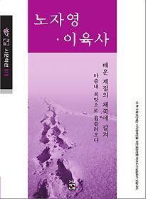 노자영/이육사