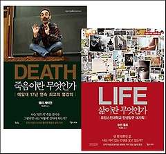 "<font title=""삶이란 무엇인가 + 죽음이란 무엇인가 패키지상품 "">삶이란 무엇인가 + 죽음이란 무엇인가 패키...</font>"
