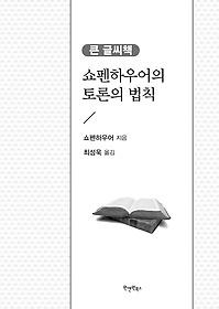 쇼펜하우어의 토론의 법칙 (큰글씨책)